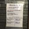 ギンダコハイボール横丁五反田店の閉店