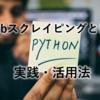 Webスクレイピングとは?Pythonで始めるWebスクレイピング実践・活用法