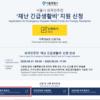 韓国ソウル市 コロナ給付金申請方法!'재난 긴급생활비' 지원 신청