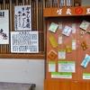 京都 夏は冷奴が一番美味しい「嵯峨豆腐の森嘉」と隣の清凉寺へ