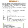 令和元年度 第1回地域交流会を開催いたします(令和元年6月21日開催)2019.5.17