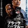 映画「ブラック アンド ブルー」ネタバレ感想&解説 女性警官アクションの傑作!