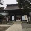 【一日詣】2月1日大洗磯前神社で商売繁盛を願う