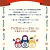 大阪■7/25~31■マトリョーシカ祭
