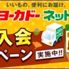 イトーヨーカドーネットスーパー、初回利用登録+買い物で3000円+500円相当のポイントバック