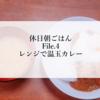 休日朝ごはんFile.4★レンジで温玉カレー★
