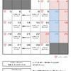 11月スケジュールの発表!!