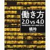 「働き方2.0vs4.0」を読んで社畜に何ができるのか?