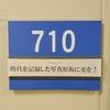 「日本写真保存センター」セミナー  時代を記録した写真原板に光を!