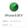 Apple「iPhone を探す」の無効化個別対応を中止に