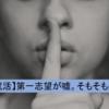 就職活動:第一志望は嘘でいい?(優先順位のつけ方を教えます。)