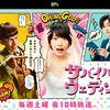 My impression of TV dramas : 波瑠さん主演「サバイバルウェディング」