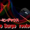 【Pulsefire Surge レビュー】HyperXから高性能ゲーミングマウスが発売!小さめの設計で手の小さい方にもおすすめ!