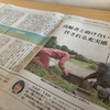 中国新聞で連載「過疎は終わった!〜中国山地に吹く風」が始まりました