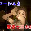 【ドラゴンクエストⅪ】ドラクエ11 勇者ローシュと賢者セニカの最後【Dragon QuestⅪ/RPG】