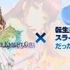 【花騎士】転スラとのコラボイベントが始まります!