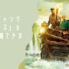 映画「ジャングルクルーズ」4DX版を観てきました!