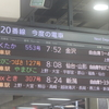 2018.08.12  《行くぜ!東北旅行》山形新幹線E3系『つばさ』に乗車!!