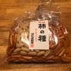 元祖柿の種 ピーナッツ入り 浪花屋製菓