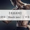 【英語表現】筋肉痛は『Muscle pain』じゃない?