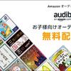 AmazonオーディオブックAudible期間限定無料配信