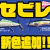 【ラインスラック】スローリトリーブ専用ダブルスイッシャー「セビレ」に新色追加!