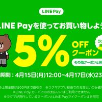 *終了いたしました*LINE Pay決済で5%OFF!