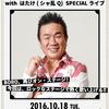 Billboard Live OSAKA のお知らせ