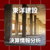 【決算情報分析】東洋建設(TOYO CONSTRUCTION CO.,LTD.、18900)