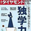 週刊ダイヤモンド 2017年10月07日号 これなら続けられる!「独学力」/野球用品業界の崖っぷち