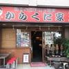 グルメ 〜からくに家(浜松町・大門)〜