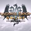 【初心者向け】今から始めるドラゴンズドグマオンライン
