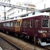 【京とれいん】阪急の京都への旅情を誘う観光電車。座席や町家風の半個室がうれしい。往年の6300系の爆走が楽しめる。