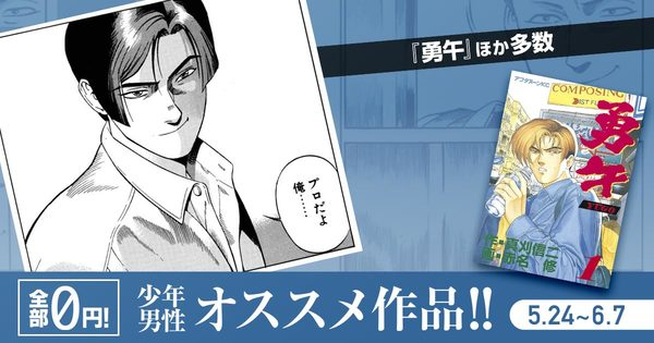 【5月24日公開】少年/男性にオススメ作品!最大3巻無料!【全部0円!】