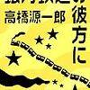 銀河鉄道の彼方に (集英社文庫) / 高橋源一郎 (asin:4087456250)