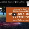はやぶさ2 カプセル再突入・着陸実況ライブ / 大学院の先輩が解説