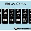【GR姫路】コンペに関する営業のお知らせ