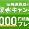 口座開設で3000円相当のビットコインが貰える!あと2日!!