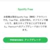 Spotify無料プランの感想