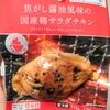 【ファミマ】焦がし醤油風味の国産鶏サラダチキンを食べた!照り焼き?