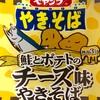 【ペヤングの】鮭とポテトのチーズ味やきそば【錬金術師】