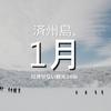 1月、見逃せない済州観光10選