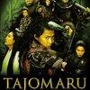 「TAJOMARU」のメモ