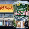 麺類大好き155 マルちゃんうまいヨゆうちゃんラーメン