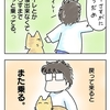 膝に乗った猫を降ろせる強い心を下さい