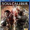 ソウルキャリバー6をよろしくお願いします【PS4】|おすすめゲーム