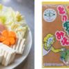 【今週のお題】鍋