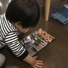 1歳息子の愛読書