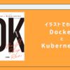 イラストでわかる DockerとKubernetes
