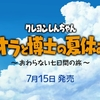 7月15日発売!『クレヨンしんちゃん「オラと博士の夏休み」~おわらない七日間の旅~』の1stトレーラーが公開!